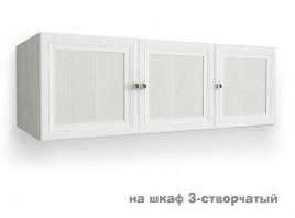 Антресоль на 3-створчатый шкаф Классика