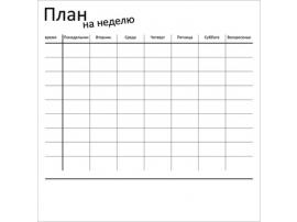 Накладка для фасада - Memo week (RU) Young Users