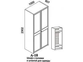 Шкаф А-18 Капри изображение 4