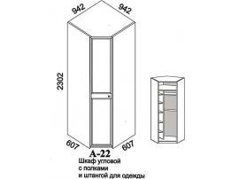Шкаф угловой А-22 с полками и штангой для одежды Капри изображение 2