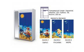 Трехдверный шкаф с зеркалом ( море)